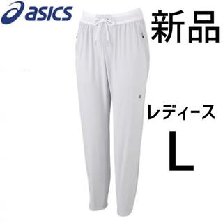 asics - アシックス トレーニングパンツ ストレッチパンツ フィットネスパンツ ウェア