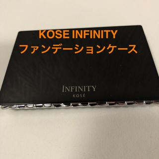 インフィニティ(Infinity)のKOSE INFINITY ファンデーションケース(ファンデーション)