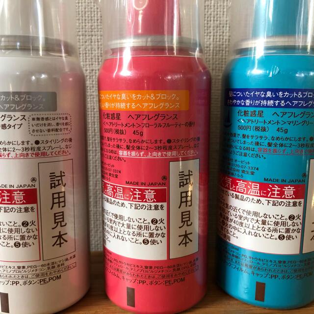 SHISEIDO (資生堂)(シセイドウ)の新品 資生堂 化粧惑星 ヘアフレグランス4本セット(使用見本品) コスメ/美容のヘアケア/スタイリング(ヘアスプレー)の商品写真