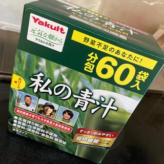 ヤクルト(Yakult)の私の青汁(青汁/ケール加工食品)