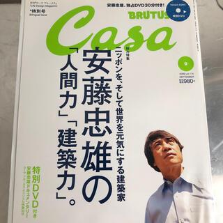 マガジンハウス(マガジンハウス)のCasa BRUTUS (カーサ・ブルータス) 2019年 09月号(専門誌)