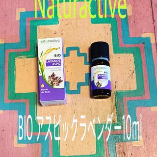 Naturactive  BIO アスピックラベンダー10ml(エッセンシャルオイル(精油))