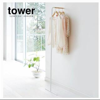 ヤマゼン(山善)のtower( タワー )スリムコートハンガー(棚/ラック/タンス)