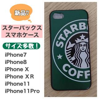 スターバックスコーヒー(Starbucks Coffee)のスターバックス スマホケース iPhone アイフォン  スタバ グリーン(iPhoneケース)