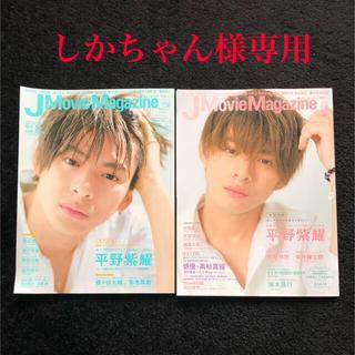 ジャニーズ(Johnny's)の平野紫耀 表紙JMovie Magazine2冊セット(アート/エンタメ)