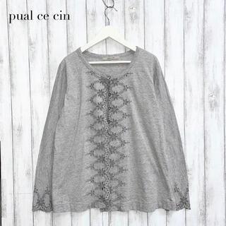 ピュアルセシン(pual ce cin)の【pual ce cin】刺繍カーディガン トップス ピュアルセシン(カーディガン)