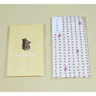 クマノプーサン(くまのプーさん)のくまのプーさん 箔押し ぽち袋 + ディジー 和紙 ぽち袋 2セット(その他)