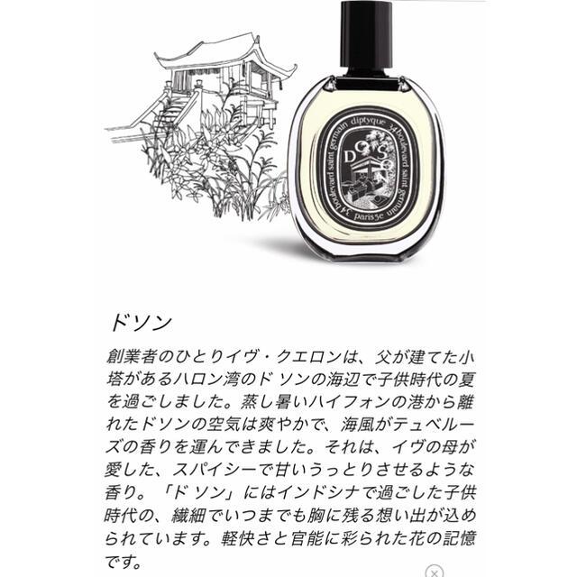 diptyque(ディプティック)の新品未使用 ディプティック オールドパルファン&キャンドルセット コスメ/美容の香水(ユニセックス)の商品写真