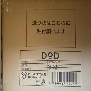 ドッペルギャンガー(DOPPELGANGER)のSUGOISSU スゴイッス DOD タン 1脚(テーブル/チェア)