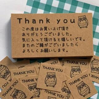72枚★サンキューカード手書き風フクロウ36枚+サンキューシール36枚(カード/レター/ラッピング)