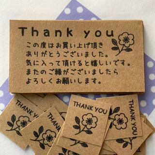 72枚★サンキューカード手書き風花36枚+サンキューシール★36枚(カード/レター/ラッピング)