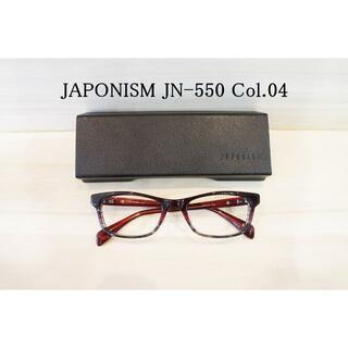 ほぼ未使用■JAPONISM(ジャポニスム)JN-550 col.04■メガネ(サングラス/メガネ)