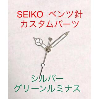 セイコー(SEIKO)のセイコーカスタムパーツ ベンツ針 グリーンルミナス MOD ダイバー(腕時計(アナログ))
