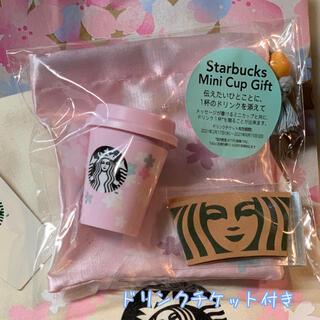 スターバックスコーヒー(Starbucks Coffee)のスターバックス スタバ ミニカップギフト(フード/ドリンク券)