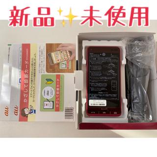 キョウセラ(京セラ)のBASIO3 KYV43SRA(スマートフォン本体)