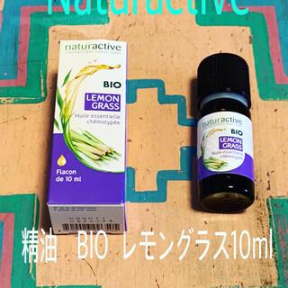 Naturactive  BIO. レモングラス10ml(エッセンシャルオイル(精油))