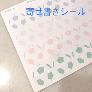 サッカー ボール シール 24枚 各4色 色紙 メッセージ 寄せ書き(サッカー)