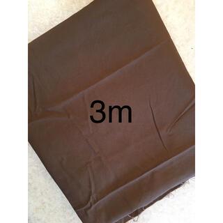 ブロード 茶色 3m 3メートル(生地/糸)