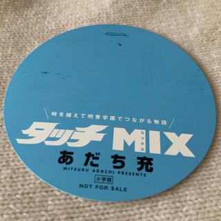 ショウガクカン(小学館)のタッチ MIX 特製チェンジングコースター(キャラクターグッズ)