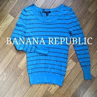 バナナリパブリック(Banana Republic)のBANANA REPUBLIC ターコイズ グリッター 長袖ニット レディース(ニット/セーター)