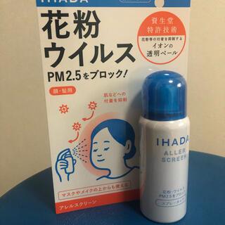 シセイドウ(SHISEIDO (資生堂))の新品未使用 イハダ 花粉 ウイルス 50g(日用品/生活雑貨)
