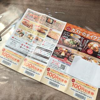 スカイラーク(すかいらーく)のガスト テイクアウトクーポン 4枚(レストラン/食事券)