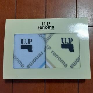 ユーピーレノマ(U.P renoma)のUP renoma  レノマ ハンドタオル タオル ミニタオル 2枚セット 新品(ハンカチ)