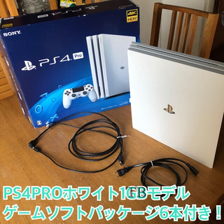 プレイステーション4(PlayStation4)の【保証期間内】PS4 PRO 1GB ホワイト本体&ソフト6本セット(携帯用ゲーム機本体)