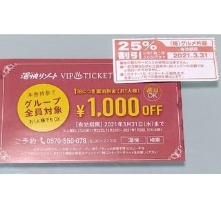 湯快リゾート 優待割引券 宿泊 チケット&グルメ杵屋 25%オフクーポン☆(宿泊券)