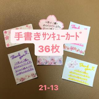 手書きサンキューカード 21-13(カード/レター/ラッピング)