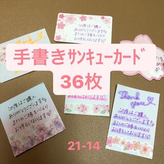 手書きサンキューカード 21-14(カード/レター/ラッピング)