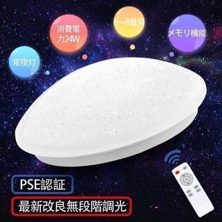 LEDシーリングライト 35W 無段階調光 ~8 畳 薄タイプ リモコン付き 常(天井照明)
