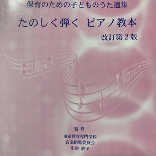 たのしく弾くピアノ教本 保育のための子どものうた選集 改訂第2版(童謡/子どもの歌)