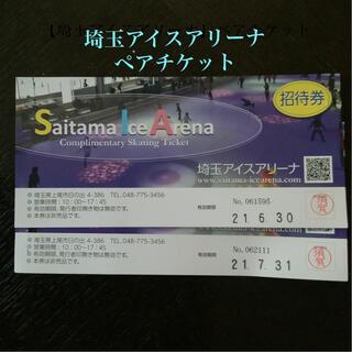 埼玉アイスアリーナ無料招待券 2枚ペア(その他)