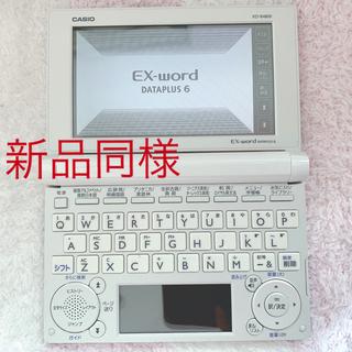 CASIO - CASIO 電子辞書 EXword XD-B4800