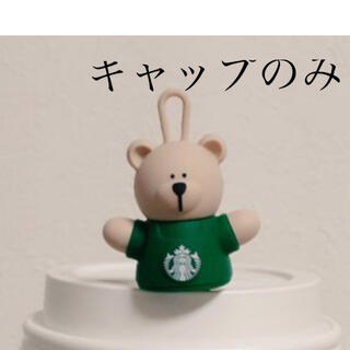 スターバックスコーヒー(Starbucks Coffee)のスタバ ベアリスタ キャップのみ (タンブラー)