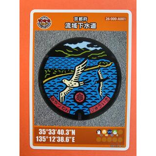 マンホールカード  京都府流域下水道 003(その他)
