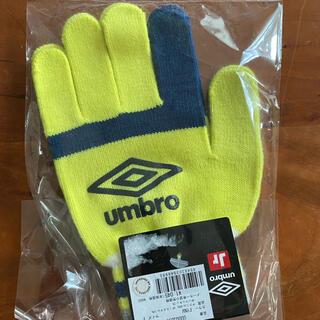 UMBRO - アンブロ ジュニア(キッズ・子供) サッカー/フットサル 防寒手袋