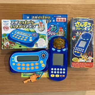 進研ゼミチャレンジ1年生付録 算数マシーン セット(知育玩具)