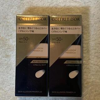 コフレドール(COFFRET D'OR)の【2個セット】コフレドール スキンイリュージョンプライマーUV(25ml)(化粧下地)