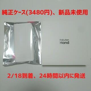 ラクテン(Rakuten)の新品未使用 Rakuten Hand 楽天ハンド ホワイト 白 純正手帳型ケース(スマートフォン本体)