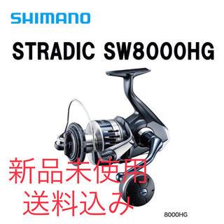 【新品】シマノ 20ストラディックSW 8000HG(リール)