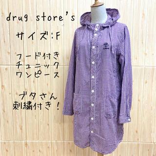 ドラッグストアーズ(drug store's)の【drug store's】チュニック(F) ワンピース フードジャケット 白紫(チュニック)