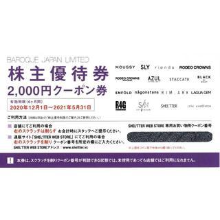 アズールバイマウジー(AZUL by moussy)のバロック 株主優待 4000円(ショッピング)