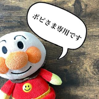 ポピ様専用⭐︎【非売品】(その他)