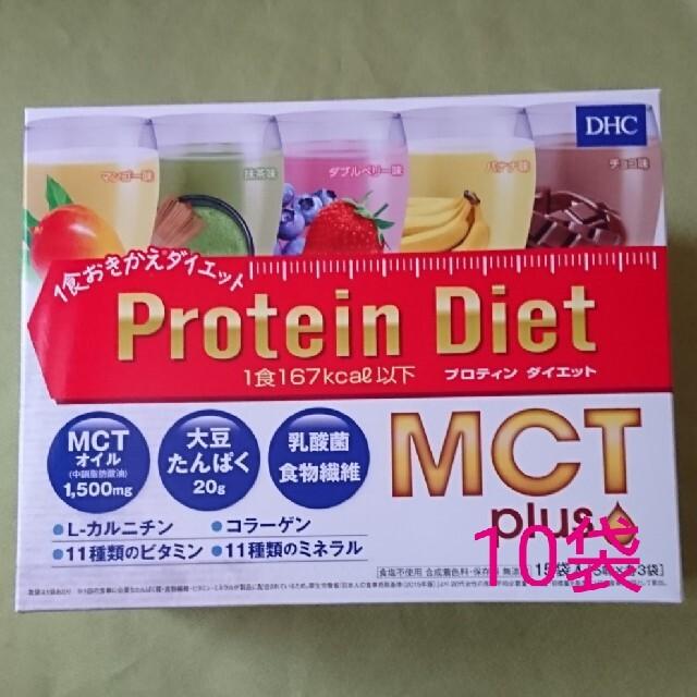 DHC(ディーエイチシー)のプロテインダイエット10袋 食品/飲料/酒の健康食品(プロテイン)の商品写真
