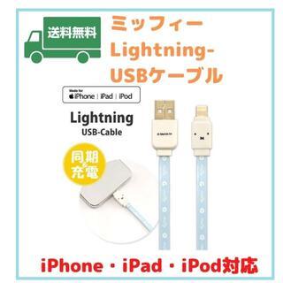 Apple - ミッフィー USB-Lightning対応 同期&充電ケーブル iPhone対応