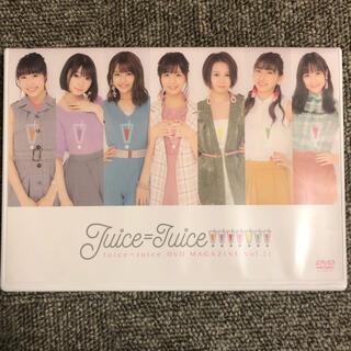 モーニングムスメ(モーニング娘。)のjuice=juice DVD MAGAZINE Vol.21(アイドルグッズ)