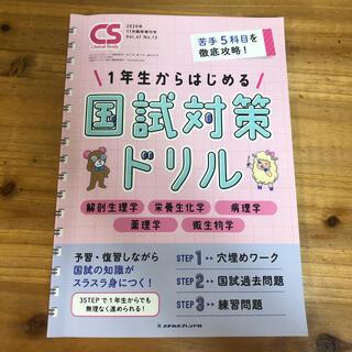 Clinical Study(クリニカルスタディ)増刊 苦手5科目を徹底攻略!1(専門誌)