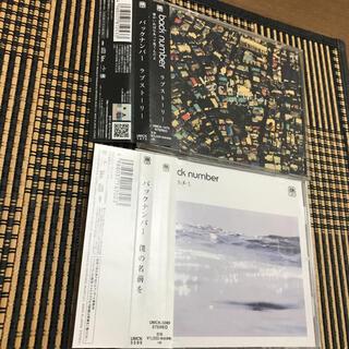 バックナンバー(BACK NUMBER)のラブストーリーback numberアルバム バックナンバーCD僕の名前を(ポップス/ロック(邦楽))